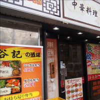 タンギョウ627 - 錦糸町/谷記 -
