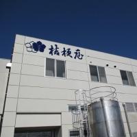 道の駅なるさわ ~ 桔梗屋(2)