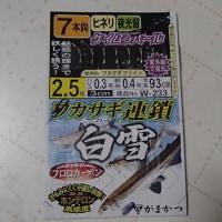 ワカサギ釣り情報:がまかつの白雪を使ってみた・・・
