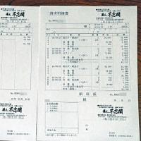 プーさん 宮城県柴田郡 青根温泉 湯元不忘閣にまた行ったんだよおおう その16
