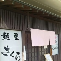 麺屋さくら 塩 @半田市