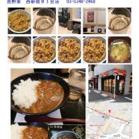 新宿で仕事。朝何か食べたくなり吉野家へ行ってみた。珍しく通常のカレーを注文。