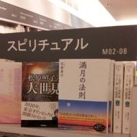 富山から「満月の法則」購入レポートが届きました