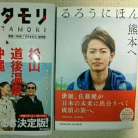 熊本弁日記(^_^)~まったりの時間
