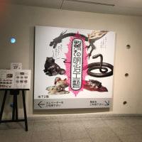 驚きの明治工藝展 -東京藝大美術館-