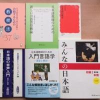日本語を教えよう!