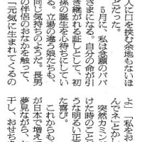 朝日新聞「ひととき」から