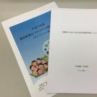 「財政の見える化」の前進!を京都市でも。