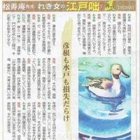 ■松寿庵先生・第228講