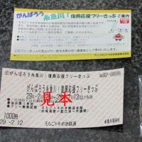 糸魚川再訪