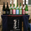開催しました。町田酒造・好きなんだ!この気持ち…