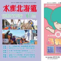 水産北海道6月号が出ました 6大特集で今月もドーンと行け!