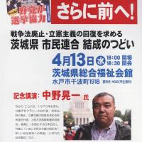 茨城県市民連合結成の記念集会