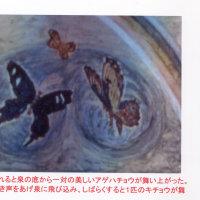 雲南省の胡蝶泉伝説について12