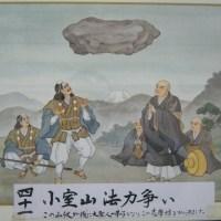 日蓮聖人と密教