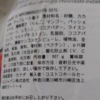 コストコホールセール広島倉庫店で買い物(2016.12.01)