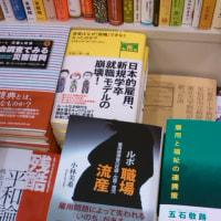 「ルポ職場流産」(岩波書店)発刊