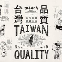『台灣品質 〜日常に台湾クオリティーを〜』2017.1.23~2.5(イベント)