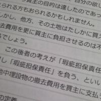 【業務】講師の準備(金融機関様)