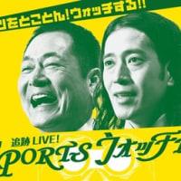 明日2月18日 テレビ東京系列 六局ネット 「追跡LIVE! SPORTS ウォッチャー」