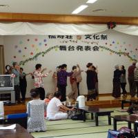 福寿荘文化祭2