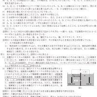 名古屋大学・化学 3