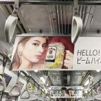 1月10日(火)のつぶやき:ローラ HELLO!ビームハイボール JIM BEAM(電車中吊広告)