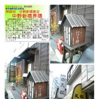 散策 「東京南西部-249」 中野新橋界隈 神田川 中野新橋商店