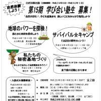 第15期 学び合い塾生 募集中!