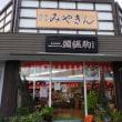 十和田市「みやきん」アップルパイ
