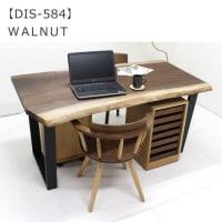 【撮影報告】ウォールナット 一枚板 デスク を撮影致しました。【DIS-584】
