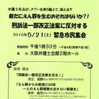 刑訴法一部改正法案に反対する緊急市民集会 5月21日