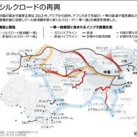 中国の一帯一路政策は、諸国のインフラ整備ビジネス!