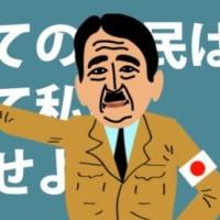 安倍ヒトラー