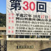 岡山刑務所を視察してきました。2015.10.07