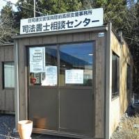 【陸前高田】仮設住宅訪問相談・・・平成27年12月19日20日
