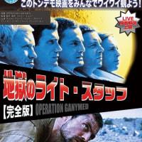 いよいよ本日5月17日(水)上映!名作「ライトスタッフ」2?上映なのか!