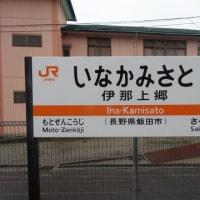 JR東海 伊那上郷駅