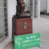 道の駅・オリーブ公園③ギリシャ風車(香川県小豆郡小豆島町)