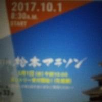 ひで会長丸 号外 「締切」 ~松本は18日で定員に!~