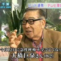 タレントの大橋巨泉さん死去 82歳 がんで闘病