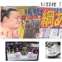 大相撲・初場所≪稀勢の里≫ 幕内初優勝!