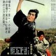 映画 『宮本武蔵 二刀流開眼』 昭和38年(1963)