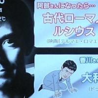 プレミアムトーク 阿部寛・香川照之@あさイチ
