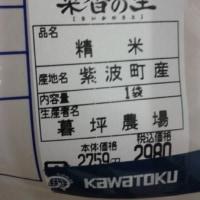 暮坪米 10?2980円