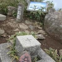 吹田市・春山登山教室で〈飯降山・荒島岳〉に登りました Ⅱ