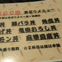 大久保 まんぷく食堂 メニュー