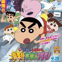 『映画 クレヨンしんちゃん 襲来!! 宇宙人シリリ』