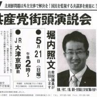 日本共産党演説会 5月21日JR大津京駅前 堀内照文衆院議員がお話します
