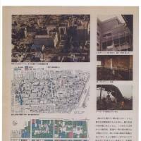 酒田大火の記録